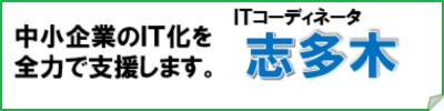 志多木ドットネット/ITのことお気軽にお問い合わせください。082-236-3195